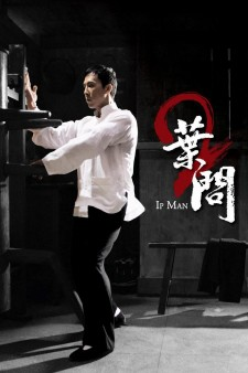 Affiche du film IP Man 2