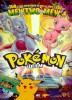 Videos de Pokémon, le film: Mewtwo contre-attaque