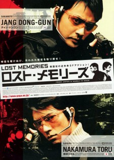Affiche du film 2009: Lost Memories