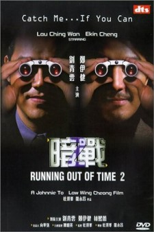 Affiche du film Running Out Of Time 2