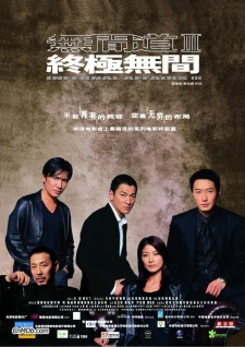 Affiche du film Infernal Affairs 3
