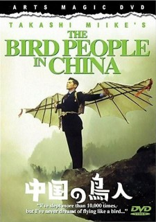 Affiche du film The Bird People in China