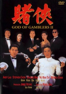 Affiche du film God of Gamblers 2