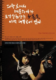 Affiche du film Teenage Hooker Became Killing Machine in Daehakroh