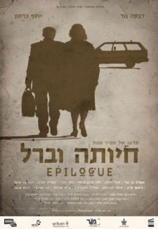 Affiche du film Epilogue