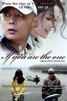 Affiche du film If You Are the One