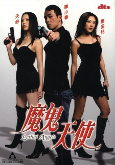 affiche du film Lethal Angels