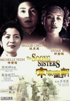 Affiche du film The Soong Sisters