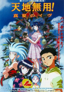 Affiche du film Tenchi the Movie 2: The Daughter of Darkness
