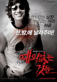 Affiche du film No Mercy for the Rude