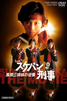 Affiche du film Sukeban Deka the Movie 2: Counter-Attack from the Kazama Sisters