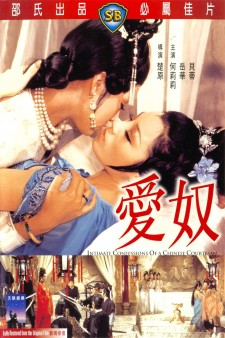 Affiche du film Intimate Confessions of a Chinese Courtesan