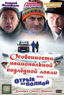 Affiche du film Peculiarities of the National Ice Fishing
