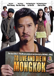 Affiche du film To live and die in Mongkok
