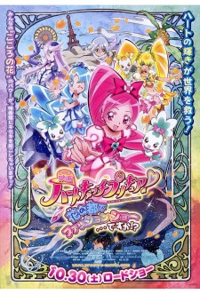 Affiche du film Heartcatch Precure! Movie: Fashion Show in The City of Flowers!?