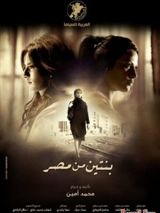 Affiche du film Two Girls from Egypt