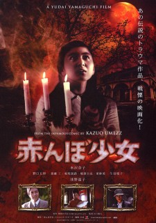 Affiche du film Tamami : The Baby's Curse