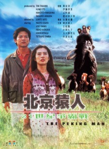 Affiche du film The Peking Man