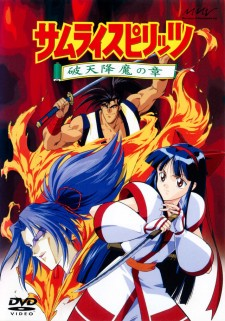 Affiche du film Samurai Shodown: The Motion Picture