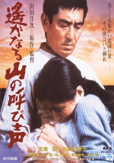 Affiche du film A Distant Cry from Spring