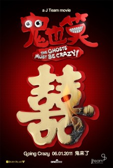 Affiche du film The Ghosts Must Be Crazy