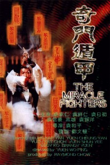 Affiche du film The Miracle Fighters