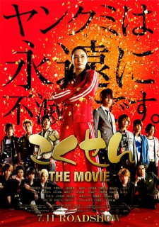 Affiche du film Gokusen the Movie