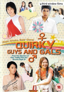Affiche du film Quirky Guys and Gals