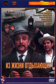 Affiche du film Scenes from Life of People on Leave