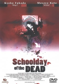 Affiche du film School Day of the Dead