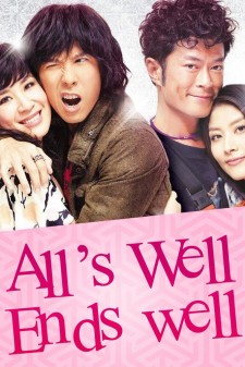 Affiche du film All's Well, Ends Well 2012