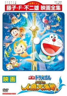 affiche du film Doraemon: Nobita's Great Battle of the Mermaid King