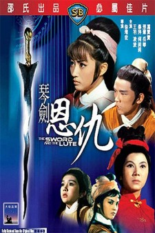 Affiche du film The Sword and the Lute