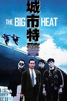 Affiche du film The Big Heat