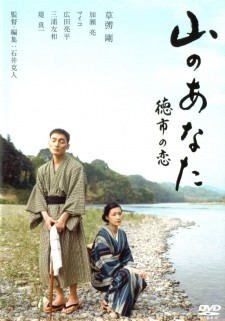 Affiche du film My Darling of the Mountains