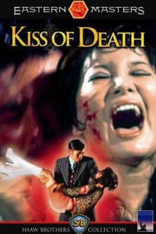 Affiche du film The Kiss of Death