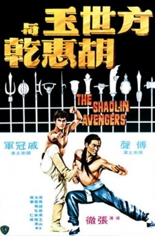 Affiche du film Invincible Kung Fu Brothers