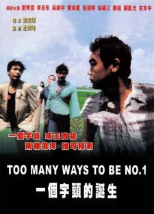 Affiche du film Too Many Ways to Be No. 1