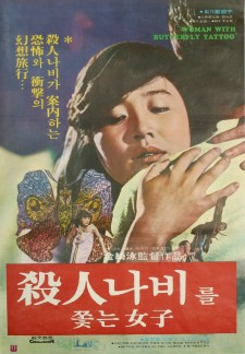 Affiche du film Woman with Butterfly Tattoo