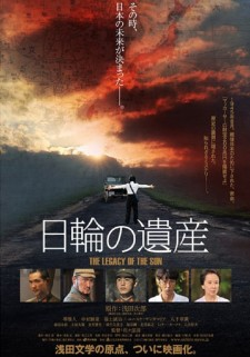 Affiche du film The Legacy of the Sun