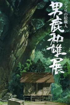 Affiche du film Oga Kazuo Exhibition: Ghibli No Eshokunin - The One Who Painted Totoro's Forest