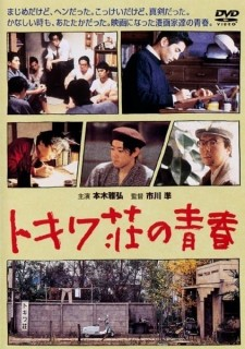 Affiche du film Tokiwa: The Manga Apartment