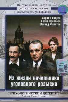 Affiche du film From the Life of a Chief of the Criminal Police