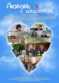 Affiche du film Love with an Accent