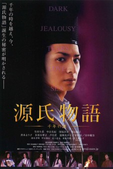 Affiche du film The Tale of Genji: A Thousand Year Enigma