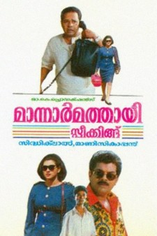 Affiche du film Mannar Mathai Speaking