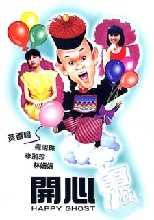 Affiche du film The Happy Ghost