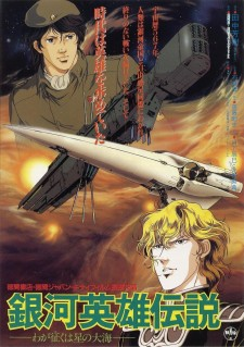 Affiche du film Legend of the Galactic Heroes: My Conquest Is the Sea of Stars