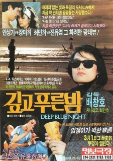 Affiche du film Deep Blue Night