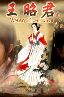 Affiche du film Wang zhao jun